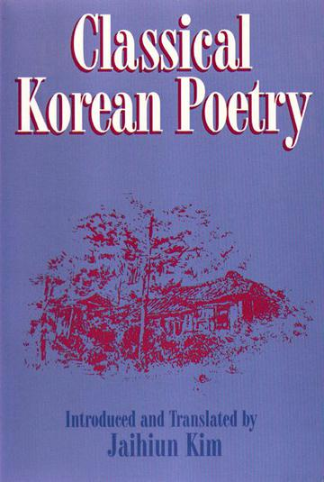 sijo korean literature Traditional korean literature chosǒn dynasty (1392-1910): korean traditions, confucian values the first set of readings presents a survey of vernacular poetry and prose during the chosǒn dynastywhile classical chinese was the official written language of.
